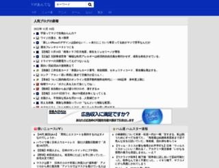 2ch-matome.net screenshot