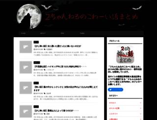 2chkowaihanashi-matome.com screenshot