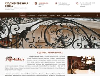 2d-kovka.ru screenshot