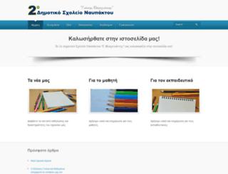 2dimnaf.gr screenshot