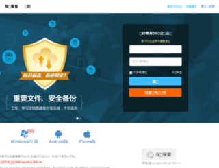 2fc6ed.l44.yunpan.cn screenshot
