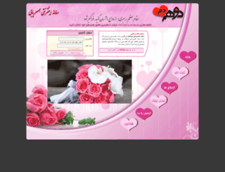 2hamdam1.ir screenshot