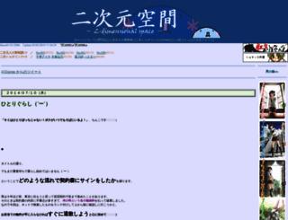 2jigenn.fc2web.com screenshot
