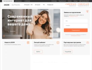 2kom.ru screenshot
