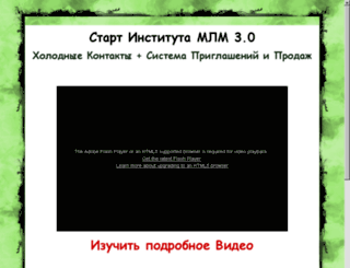 2mlmstart21.lady-alt.biz screenshot