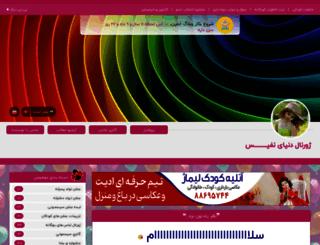 2nyaienafis.niniweblog.com screenshot