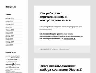 2people.ru screenshot