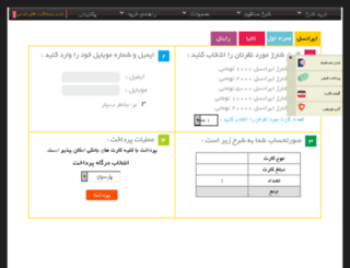 2rightel.ir screenshot