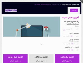 2speed.asia screenshot
