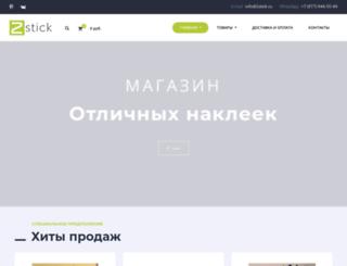2stick.ru screenshot