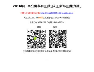 2wei.sinaapp.com screenshot