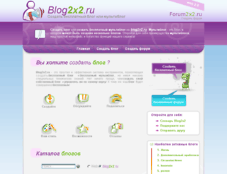 2x2blog.org screenshot