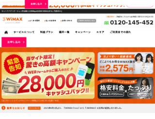 3-wimax.jp screenshot