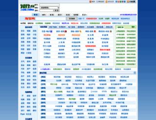 3013.cn screenshot
