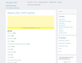 30mln.ru screenshot