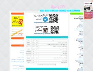 313parvaz.rozblog.com screenshot