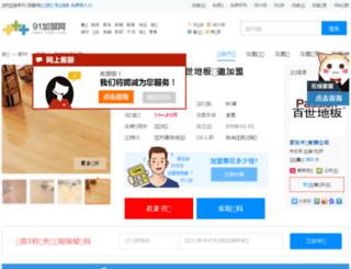 31665.91jm.com screenshot