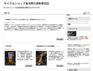 3196kintarou-blog.com screenshot