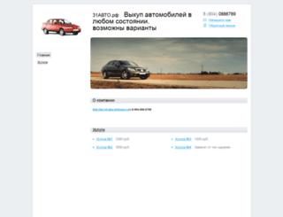 31avto.nethouse.ru screenshot