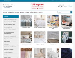 33podushki.ru screenshot