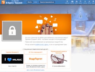 3476950.vkrugudruzei.ru screenshot
