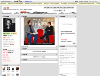 35410.china-designer.com screenshot