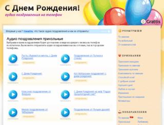 35658.audiogreets.ru screenshot