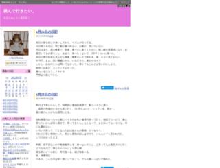 35746.diarynote.jp screenshot