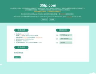 35lp.com screenshot