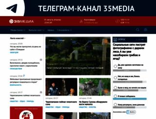 35media.ru screenshot