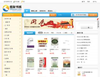 360exam.com screenshot