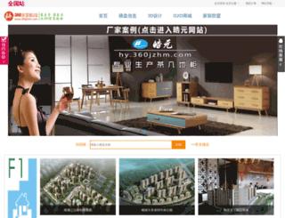 360jzhm.com screenshot