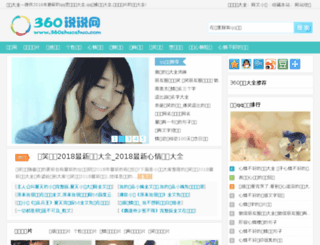 360shuoshuo.com screenshot