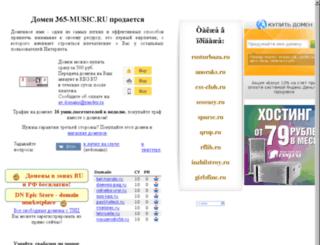 365-music.ru screenshot