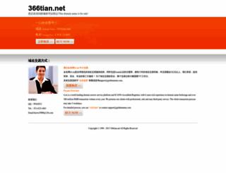 366tian.net screenshot