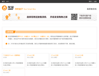 37wan.ubox.cn screenshot