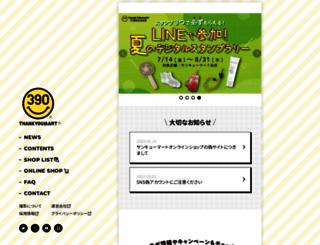 390yen.jp screenshot