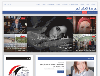 3alamfree.com screenshot