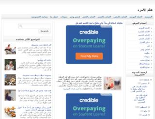 3alm-elosra.com screenshot