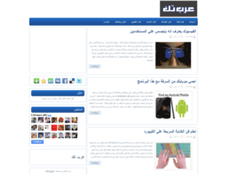 3arbtech.blogspot.com screenshot