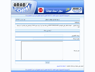 3athary.arabform.com screenshot