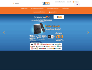 3bb.co.th screenshot