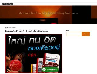 3d-pioneer.com screenshot