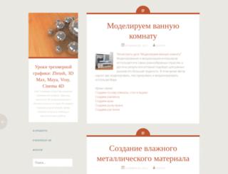 3d.demiart.ru screenshot