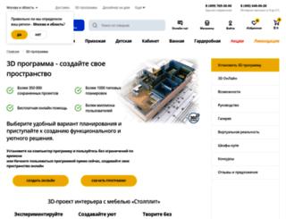 3d.stolplit.ru screenshot