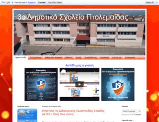 3dim-ptol.blogspot.gr screenshot