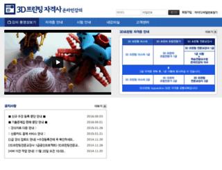 3dplicense.com screenshot