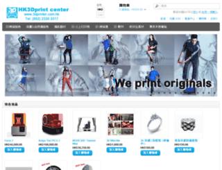 3dprinter.com.hk screenshot