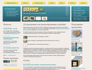 3dsoft.ru screenshot