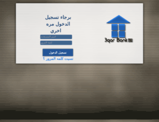 3qarbank.webmideast.com screenshot